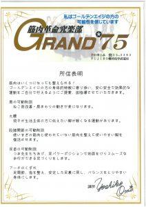 筋肉革命倶楽部 GRAND'75
